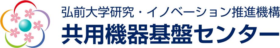 弘前大学共用機器基盤センター