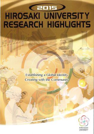 2015年度版 研究成果公開パンフレット - 英語
