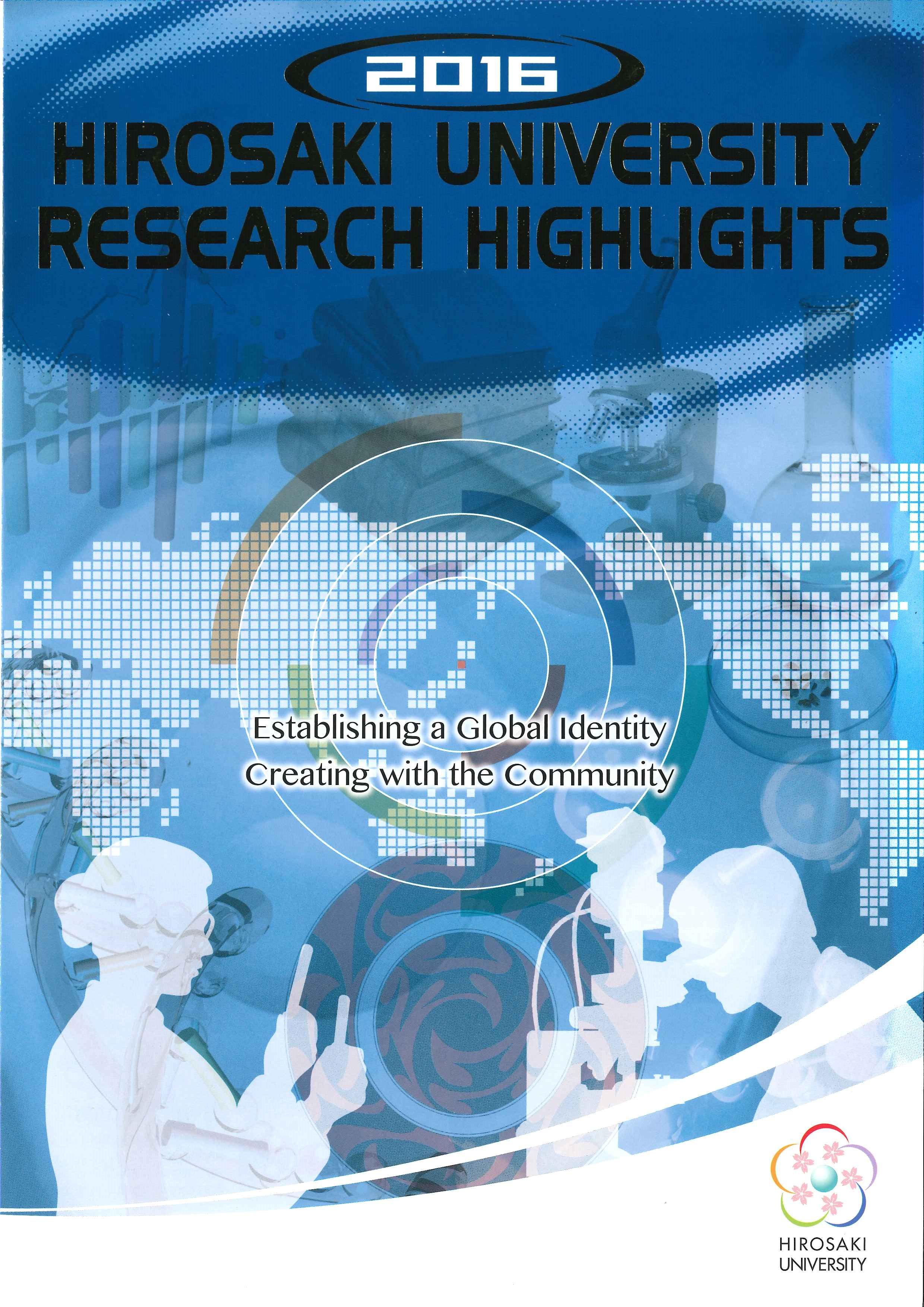 2016年度版 研究成果公開パンフレット - 英語