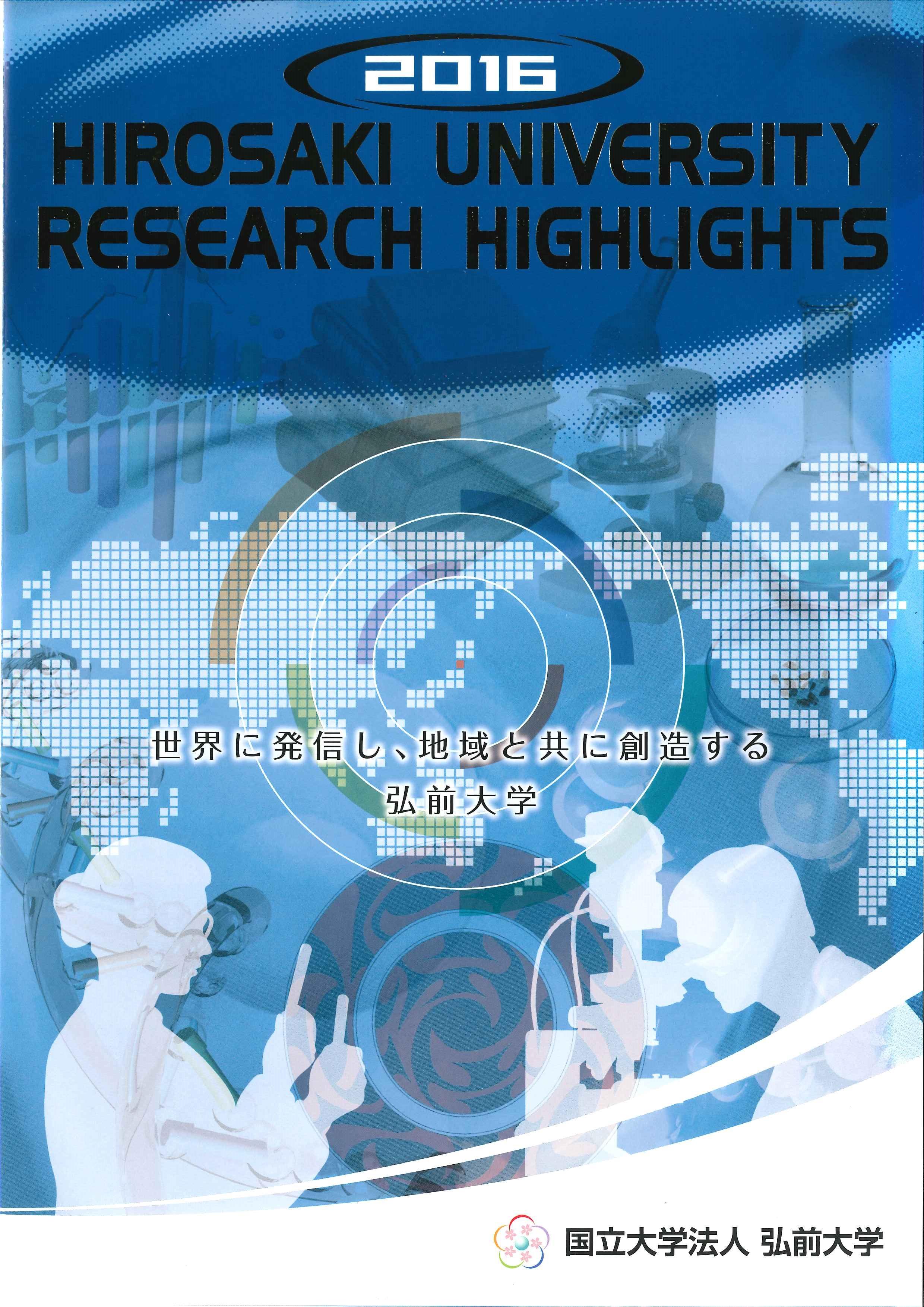 2015年度版 研究成果公開パンフレット - 日本語