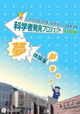 科学者発見プロジェクト体験集2008