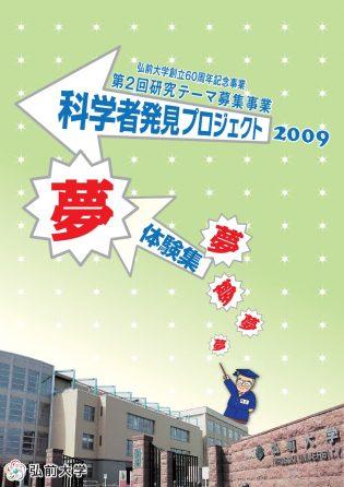 科学者発見プロジェクト体験集2009