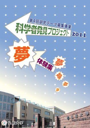 科学者発見プロジェクト体験集2011