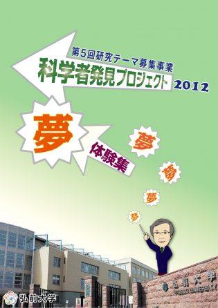 科学者発見プロジェクト体験集2012