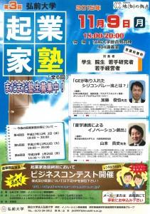 平成27年度 弘前大学起業家塾 第3回