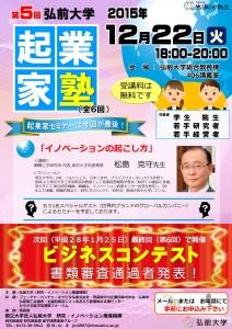 平成27年度 弘前大学起業家塾 第5回