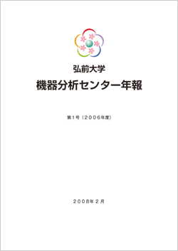弘前大学 機器分析センター年報 第1号(2006年度)