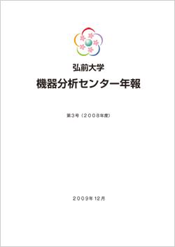 弘前大学 機器分析センター年報 第3号(2008年度)