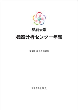 弘前大学 機器分析センター年報 第4号(2009年度)