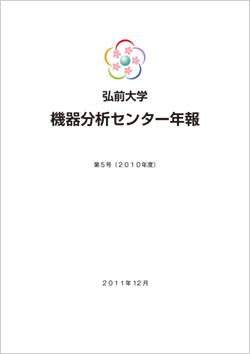 弘前大学 機器分析センター年報 第5号(2010年度)