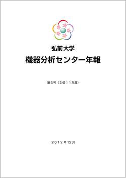 弘前大学 機器分析センター年報 第6号(2011年度)