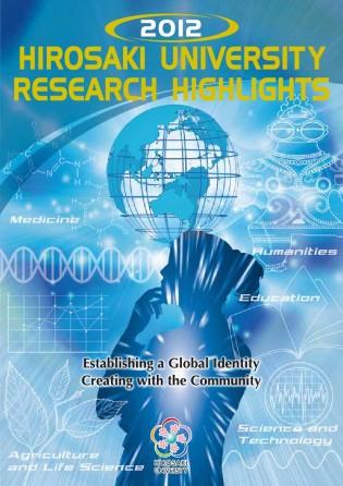 2012年度版 研究成果公開パンフレット - 英語