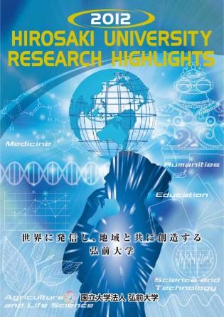 2012年度版 研究成果公開パンフレット - 日本語