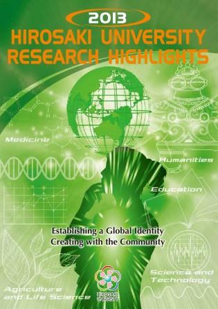 2013年度版 研究成果公開パンフレット - 英語
