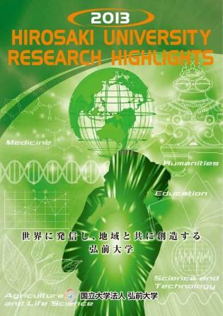 2013年度版 研究成果公開パンフレット - 日本語