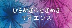 ひらめき☆ ときめきサイエンス