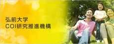 弘前大学COI研究推進機構