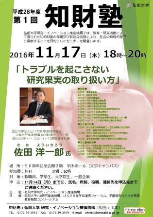 平成28年度第1回知財塾 開催のお知らせ