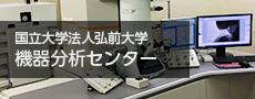 バナー:機器分析センター