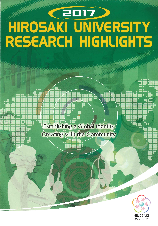 2017年度版 研究成果公開パンフレット - 英語
