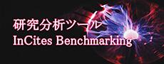 バナー:InCites Benchmarking:研究分析ツール