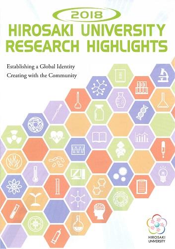2018年度版 研究成果公開パンフレット - 英語