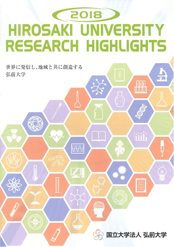 2017年度版 研究成果公開パンフレット - 日本語