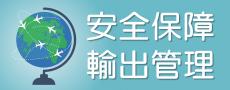 バナー:安全保障輸出管理