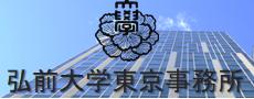 弘前大学東京事務所