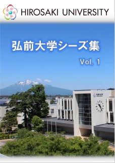 弘前大学シーズ集Vol.1